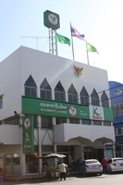 English: Kasikorn Bank, Thai Farmers' Bank, Kanchanaburi office