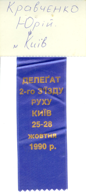 Simbols II All-Ukrainian Congress of People's Movement (Rukh) of Ukraine, 25-28.10.1990