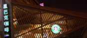 English: Picture of a Starbucks in Xian, China.