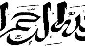 English: Image demonstrating the Sini script of Islamic Calligraphy Typefaces are ineligible for copyright in the United States.