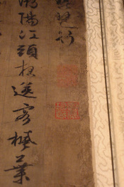 English: Closeup of the seals of Wen Zhengming on his work. Ming Dynasty (A.D. 1368 - 1644) Composed by renowned Tang Dynasty poet Bai Juyi, the poem Pi Pa Xing was written on silk by Ming Dynasty calligrapher Wen Zhengming; he was a specialist in all for