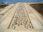 English: Vertical calligraphy on the sides of Taj Mahal.
