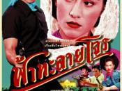 The 2000 film, Tears of the Black Tiger, was an homage to the Thai action films of the 1970s.