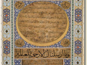 English: Hilye (Hilya) – Ottoman calligraphy panel; the text describes the physical appearance of the Prophet Muhammad (PBUH)