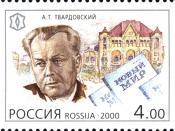 2000 Russia 4 rub stamp. Aleksandr Tvardovsky