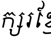 English: A rendering of the Khmer script that reads aksar khmer (lit., Khmer letters). This graphic was created in GIMP with a font named 'Khmer OS Metal Chrieng.' This font represents the traditional style of Khmer as it was often slanted in most publica