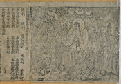Frontispiece, Diamond Sutra from Cave 17, Dunhuang, ink on paper. British Library Or.8210/ P.2 A page from the Diamond Sutra, printed in the 9th year of Xiantong Era of the Tang Dynasty, i.e. 868 CE. Currently located in the British Library, London. Briti