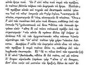 Aristotle, Ethica Nicomachea - page 1 from 1837 - {book-scan}