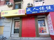 English: A sex shop in the People's Republic of China.