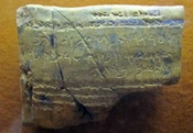 English: Photo of Exhibit at the Diaspora Museum, Tel Aviv - Beit Hatefutsot. The note reads: A lease of land, written in cuneiform in clay tablet, with comments in Aramaic. Nippur, Babylonia, 5th century BCE, Facsimile. The tablet was found in the archiv