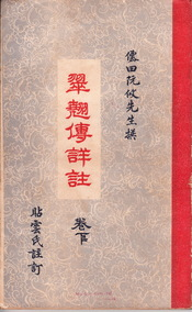 English: Vietnamese novel-in-verse in Nôm (old Vietnamese script)