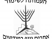 English: Logo of the non-profit organization for preserving sites and views in Modi'im county, Israel