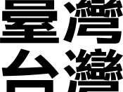English: Taiwan in traditional Chinese characters