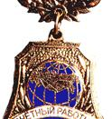 Ministerial Awards of the Russian Federation
