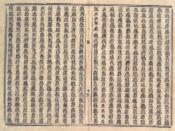 English: Folio from the Tangut Tantric Buddhist text Auspicious Tantra of All-Reaching Union that was discovered in the ruins of Baisigou Square Pagoda in 1991. ‪中文(简体)‬: 《吉祥遍至口和本续》一叶。1991年出土于宁夏贺兰县拜寺沟方塔。