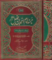 English: Front cover of Musnad Imam Ahmed Ibn Hanbal Urdu translation, published by Maktabae Rehmania, Lahore, Pakistan.