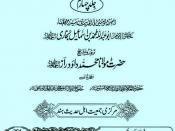 Oral Sex in Sahih Al-Bukhari