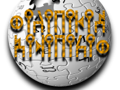 Wikipedia Logo in Musnad Script.